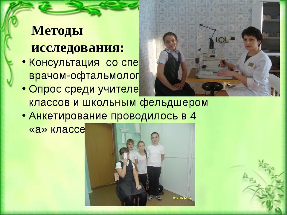 Методы исследования: Консультация со специалистом врачом-офтальмологом. Опро...