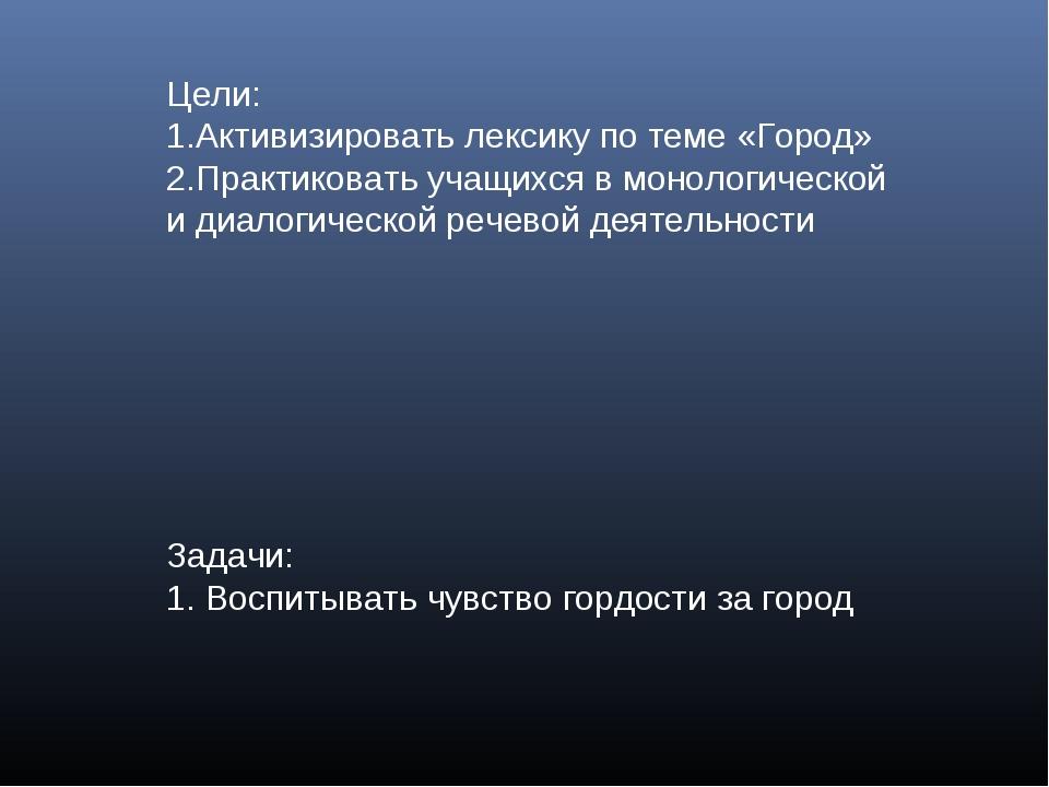 Цели: Активизировать лексику по теме «Город» Практиковать учащихся в монологи...
