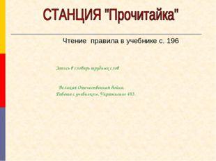 Чтение правила в учебнике с. 196 Запись в словарь трудных слов Великая Отечес