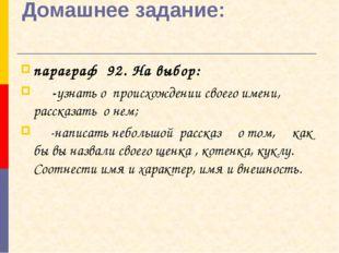 Домашнее задание: параграф 92. На выбор: -узнать о происхождении своего имени