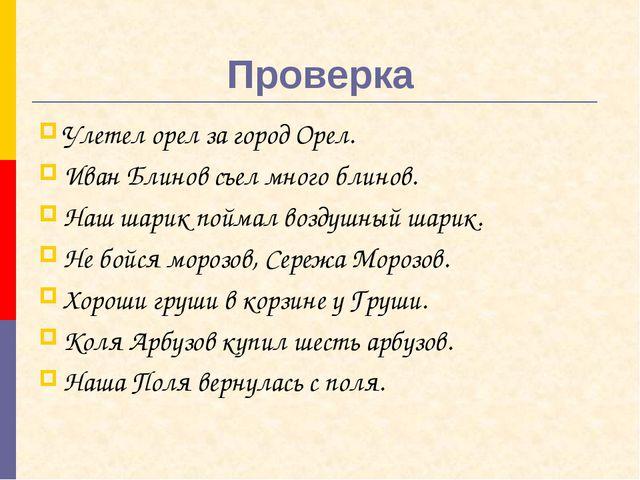 Проверка Улетел орел за город Орел. Иван Блинов съел много блинов. Наш шарик...