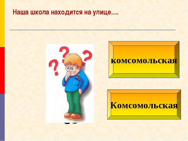 Комсомольская комсомольская Наша школа находится на улице….
