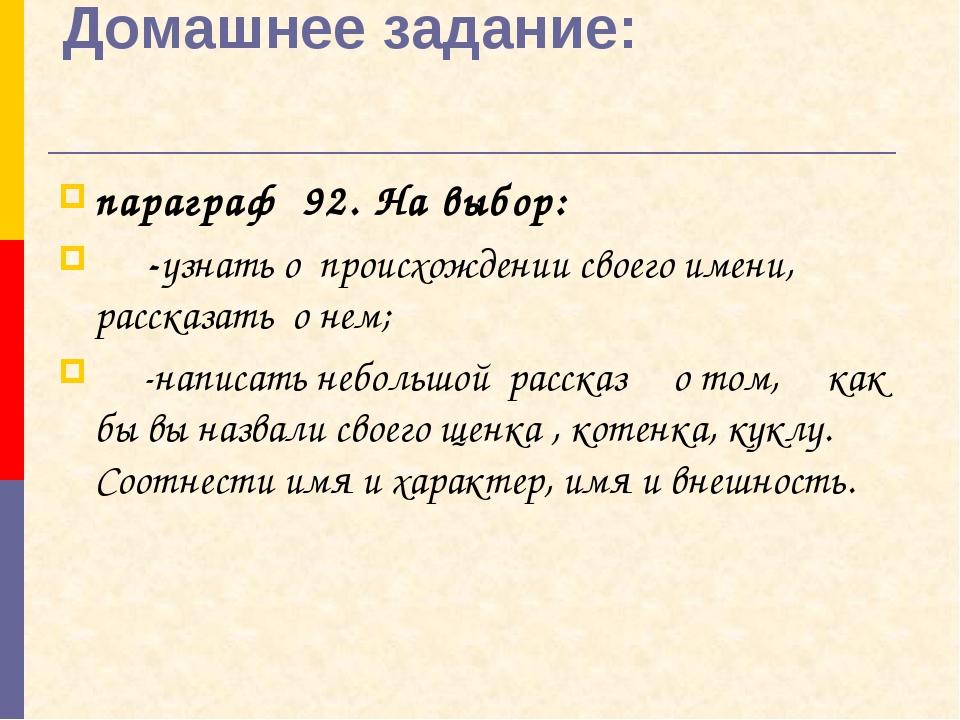 Домашнее задание: параграф 92. На выбор: -узнать о происхождении своего имени...
