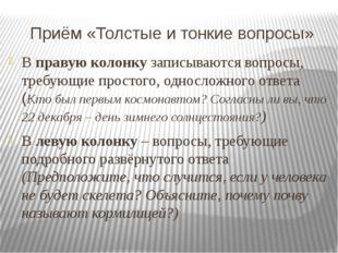 Приём «Толстые и тонкие вопросы» В правую колонку записываются вопросы, требу