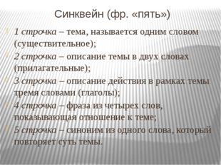 Синквейн (фр. «пять») 1 строчка – тема, называется одним словом (существитель