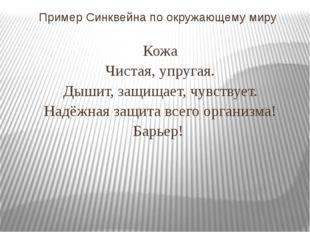 Пример Синквейна по окружающему миру Кожа Чистая, упругая. Дышит, защищает, ч