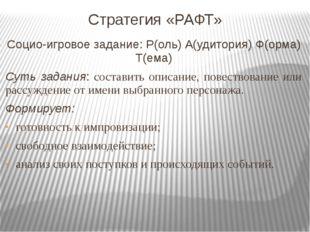 Стратегия «РАФТ» Социо-игровое задание: Р(оль) А(удитория) Ф(орма) Т(ема) Сут