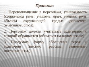 Правила: 1. Перевоплощение в персонажа, узнаваемость (социальная роль: учител