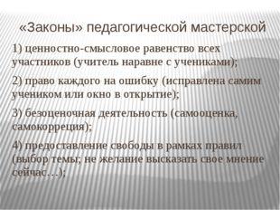 «Законы» педагогической мастерской 1) ценностно-смысловое равенство всех учас