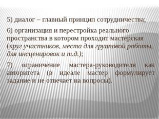 5) диалог – главный принцип сотрудничества; 6) организация и перестройка реал