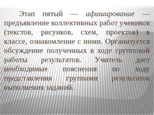 Этап пятый — афиширование — предъявление коллективных работ учеников (тексто