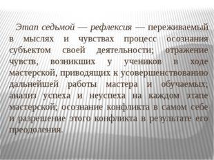 Этап седьмой — рефлексия — переживаемый в мыслях и чувствах процесс осознани