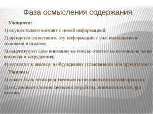 Фаза осмысления содержания Учащиеся: 1) осуществляют контакт с новой информац