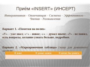 Приём «INSERT» (ИНСЕРТ) Интерактивная – Отмечающая – Система – Эффективного –