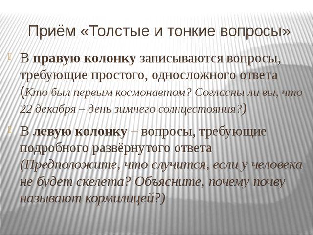 Приём «Толстые и тонкие вопросы» В правую колонку записываются вопросы, требу...