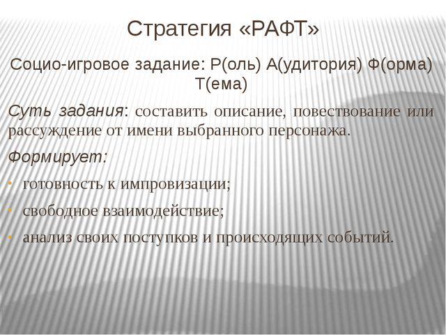 Стратегия «РАФТ» Социо-игровое задание: Р(оль) А(удитория) Ф(орма) Т(ема) Сут...