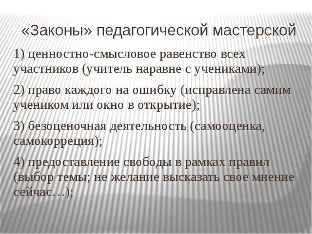 «Законы» педагогической мастерской 1) ценностно-смысловое равенство всех учас...
