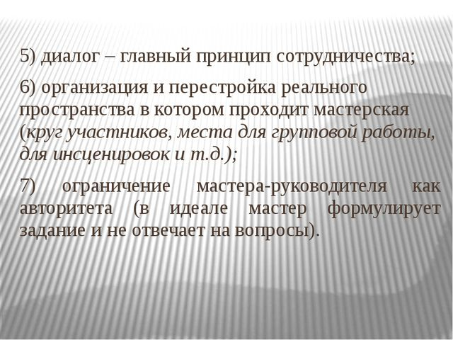 5) диалог – главный принцип сотрудничества; 6) организация и перестройка реал...