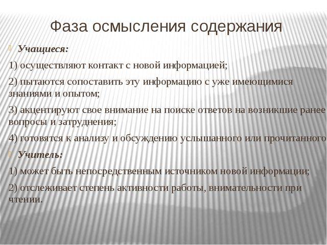 Фаза осмысления содержания Учащиеся: 1) осуществляют контакт с новой информац...