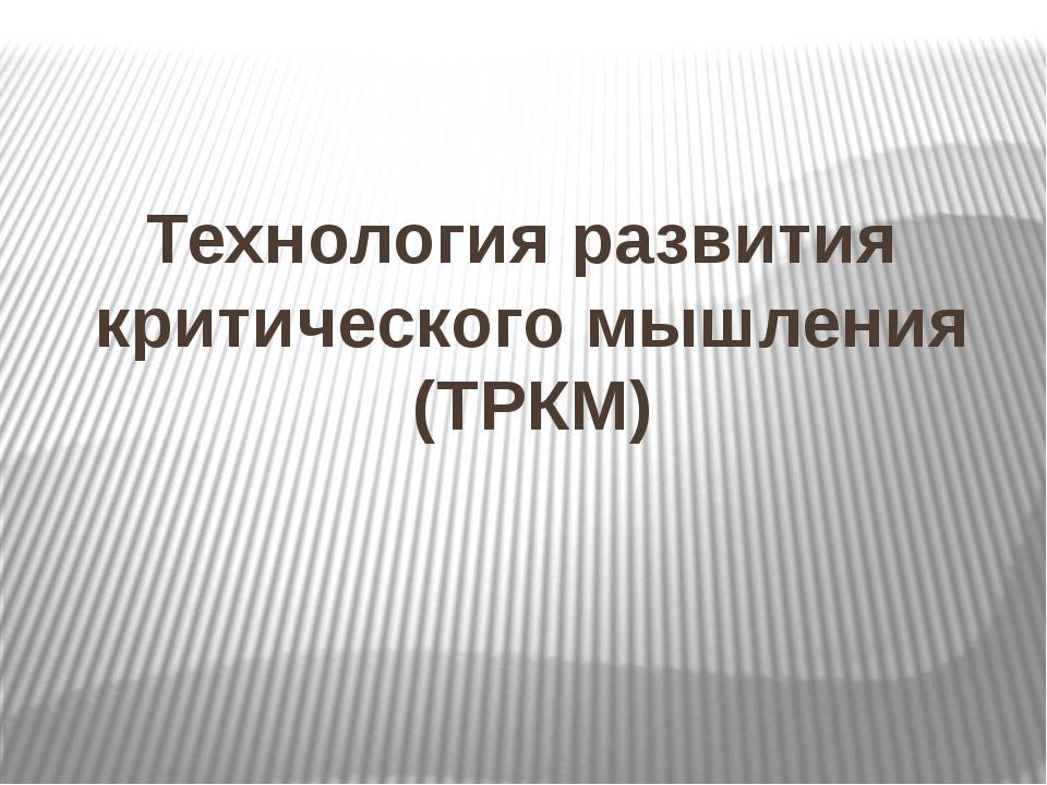 Технология развития критического мышления (ТРКМ)