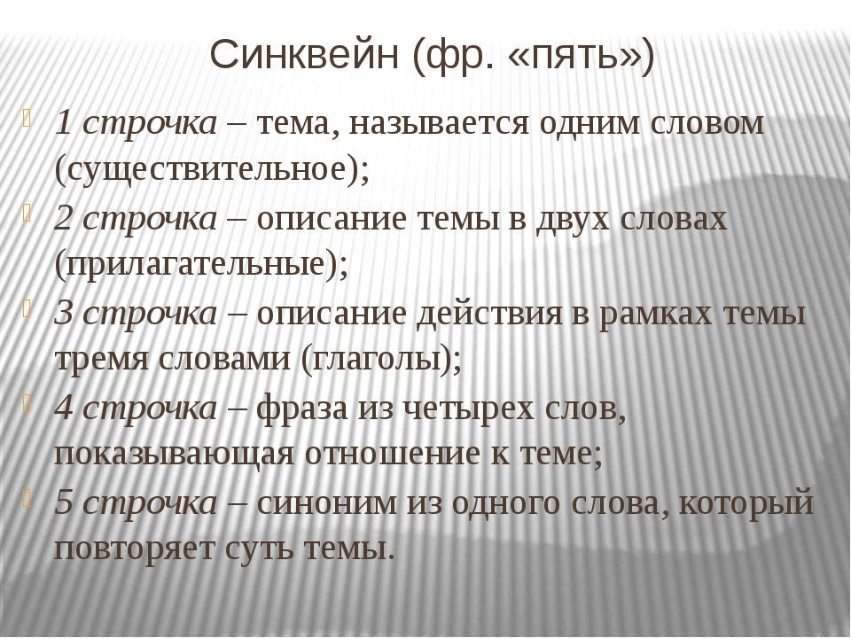 Синквейн (фр. «пять») 1 строчка – тема, называется одним словом (существитель...