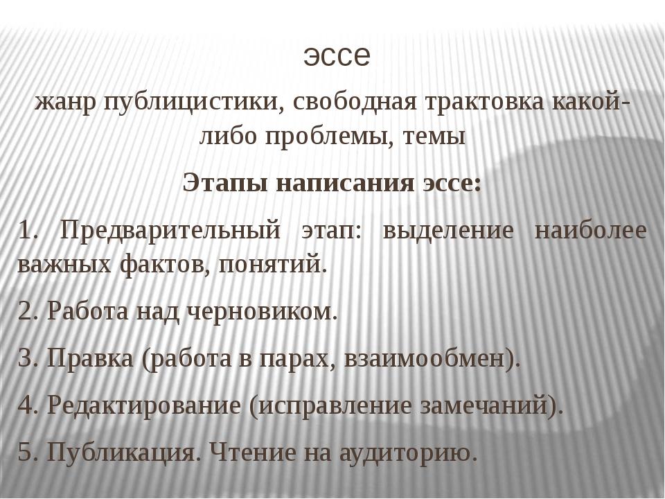 эссе жанр публицистики, свободная трактовка какой-либо проблемы, темы Этапы н...