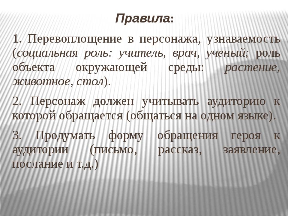 Правила: 1. Перевоплощение в персонажа, узнаваемость (социальная роль: учител...