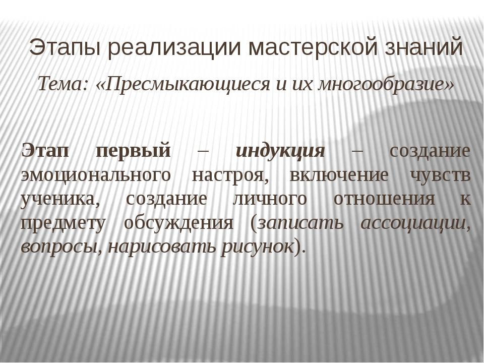Этапы реализации мастерской знаний Тема: «Пресмыкающиеся и их многообразие» Э...