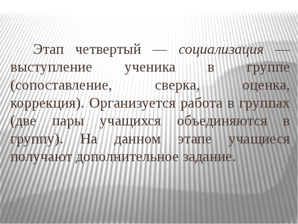 Этап четвертый — социализация — выступление ученика в группе (сопоставление,...