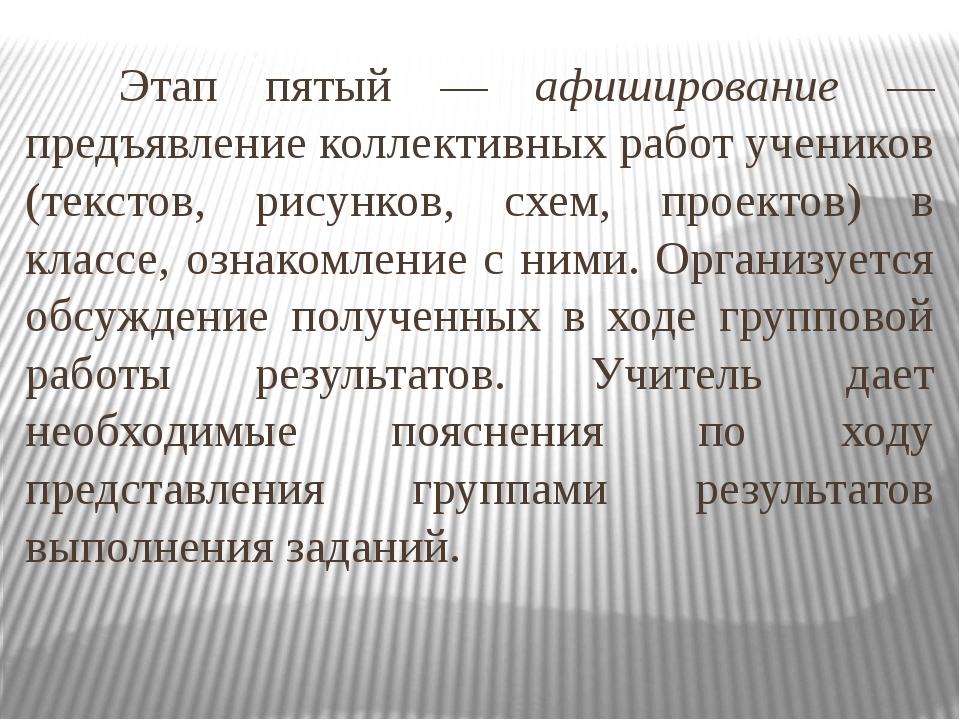 Этап пятый — афиширование — предъявление коллективных работ учеников (тексто...