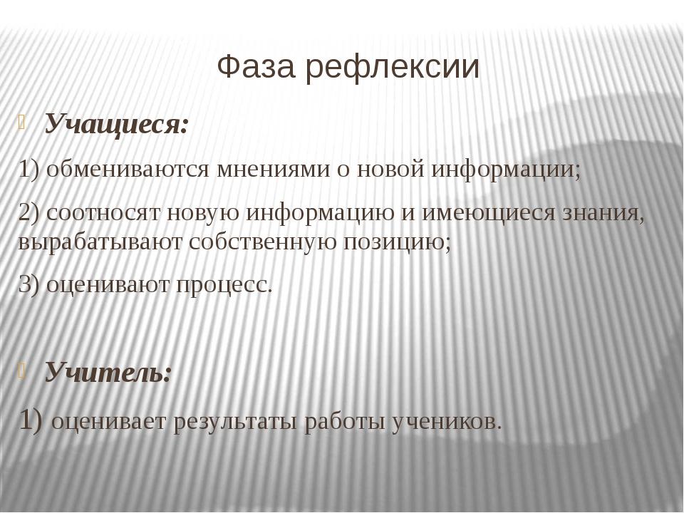 Фаза рефлексии Учащиеся: 1) обмениваются мнениями о новой информации; 2) соот...