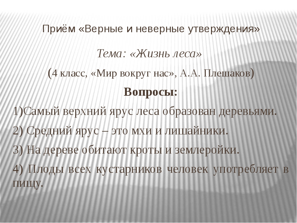 Приём «Верные и неверные утверждения» Тема: «Жизнь леса» (4 класс, «Мир вокру...