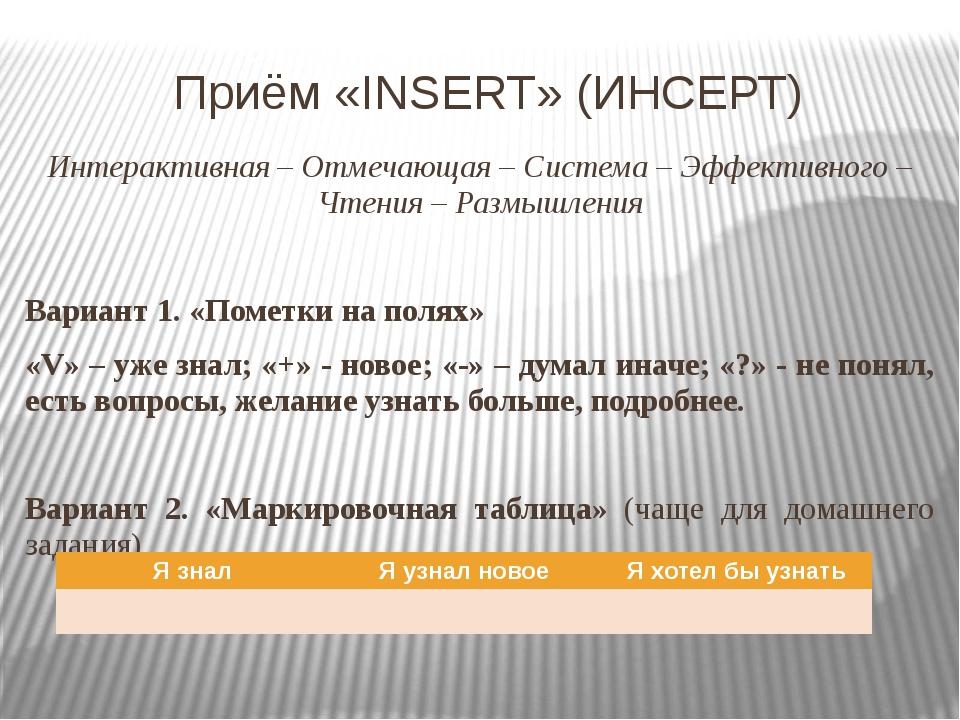 Приём «INSERT» (ИНСЕРТ) Интерактивная – Отмечающая – Система – Эффективного –...