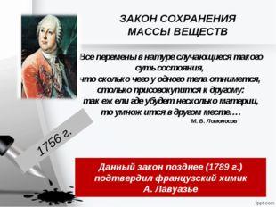 Данный закон позднее (1789 г.) подтвердил французский химик А. Лавуазье ЗАКОН