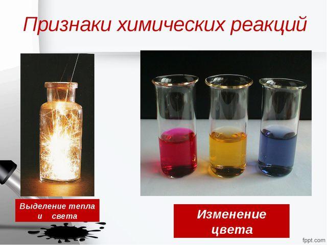 Признаки химических реакций Выделение тепла и света Изменение цвета