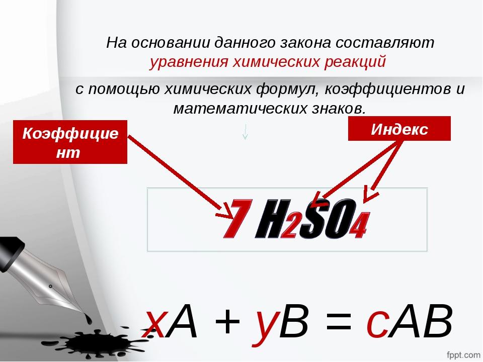 хА + уВ = сАВ Коэффициент Индекс На основании данного закона составляют уравн...