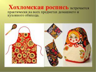 Хохломская роспись встречается практически на всех предметах домашнего и кух