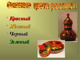 Красный Желтый Черный Зеленый