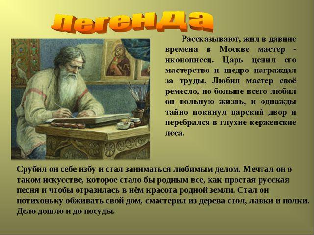 Рассказывают, жил в давние времена в Москве мастер - иконописец. Царь ценил...