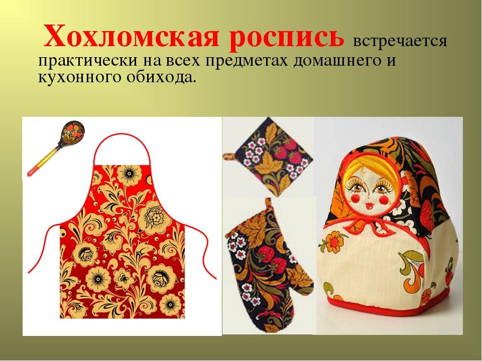 Хохломская роспись встречается практически на всех предметах домашнего и кух...