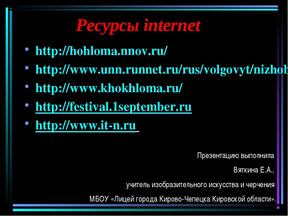 Ресурсы internet http://hohloma.nnov.ru/ http://www.unn.runnet.ru/rus/volgovy...
