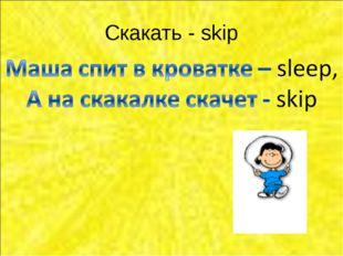 Скакать - skip