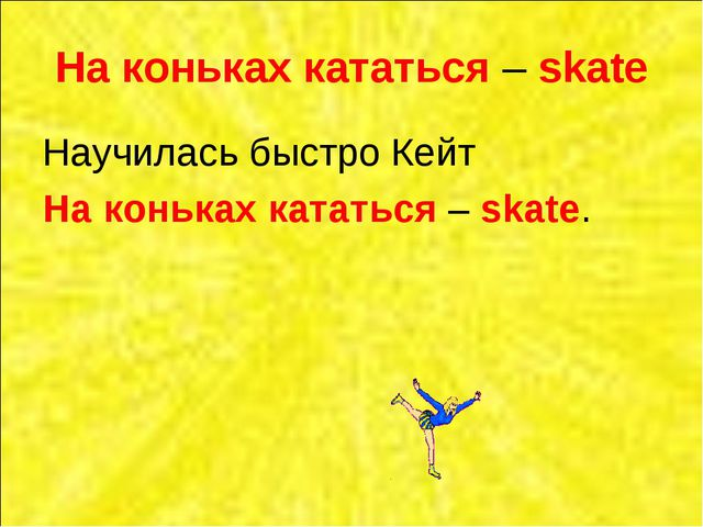 На коньках кататься – skate Научилась быстро Кейт На коньках кататься – skate.