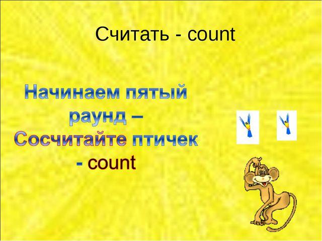 Считать - count