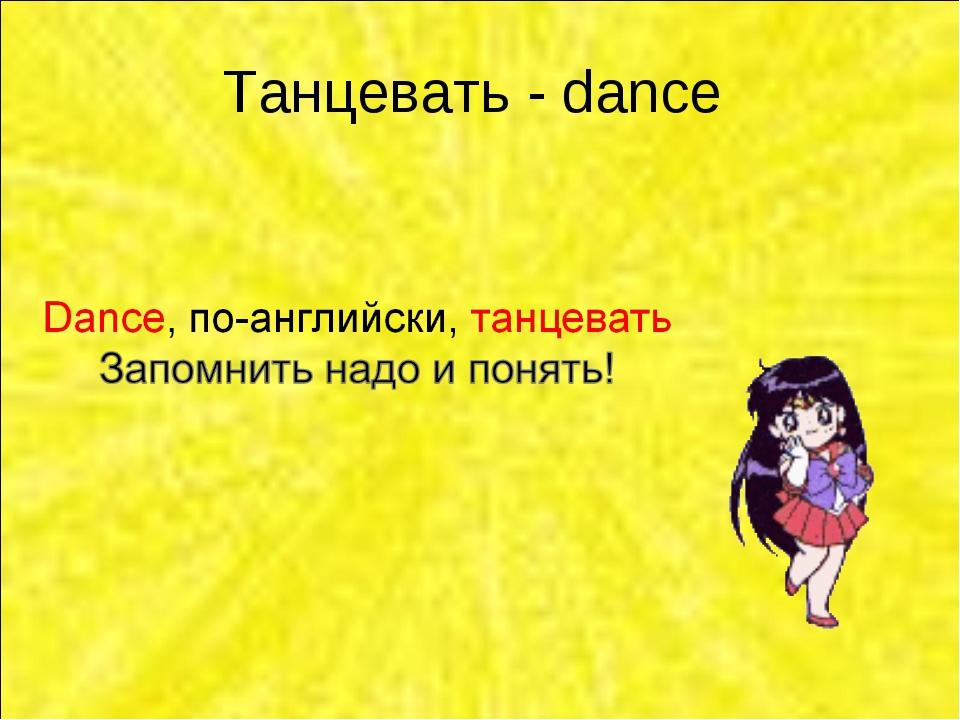Танцевать - dance