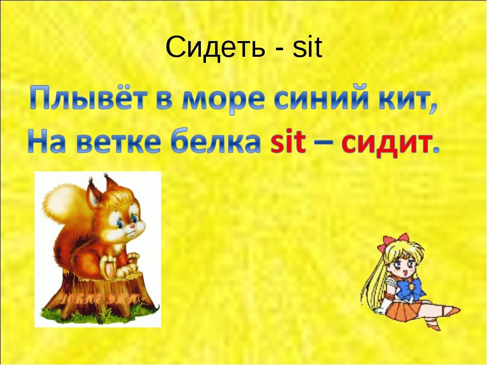 Сидеть - sit