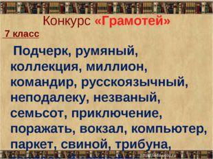Конкурс «Грамотей» 7 класс Подчерк, румяный, коллекция, миллион, командир, ру