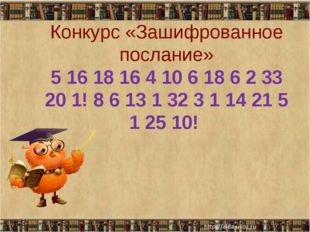 Конкурс «Зашифрованное послание» 5 16 18 16 4 10 6 18 6 2 33 20 1! 8 6 13 1 3
