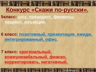 Конкурс «Скажи по-русски». 5класс: шоу, президент, финансы, пациент, инъекция