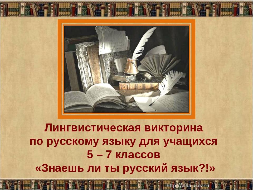 Лингвистическая викторина по русскому языку для учащихся 5 – 7 классов «Знаеш...